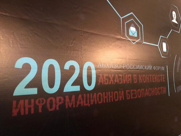 Резолюция Форума «Абхазия в контексте информационной безопасности»
