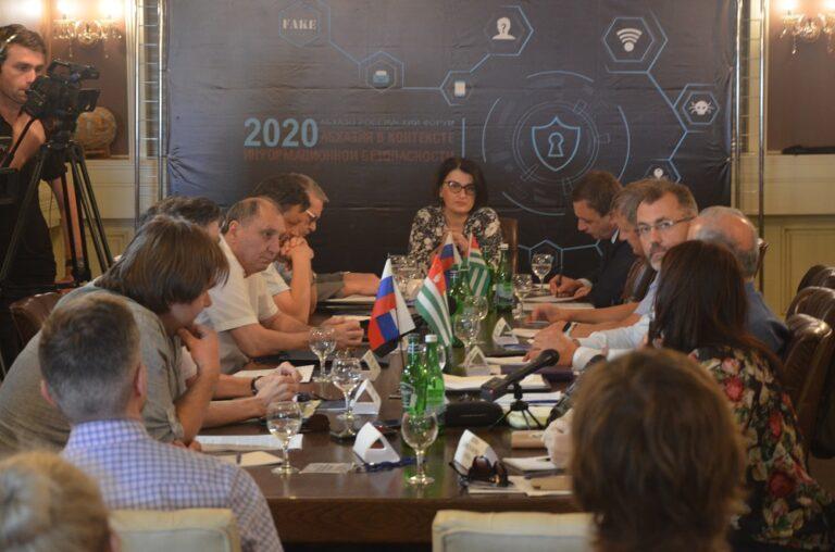 Информационную безопасность Абхазии обсудили на абхазо-российском форуме в Сухуме