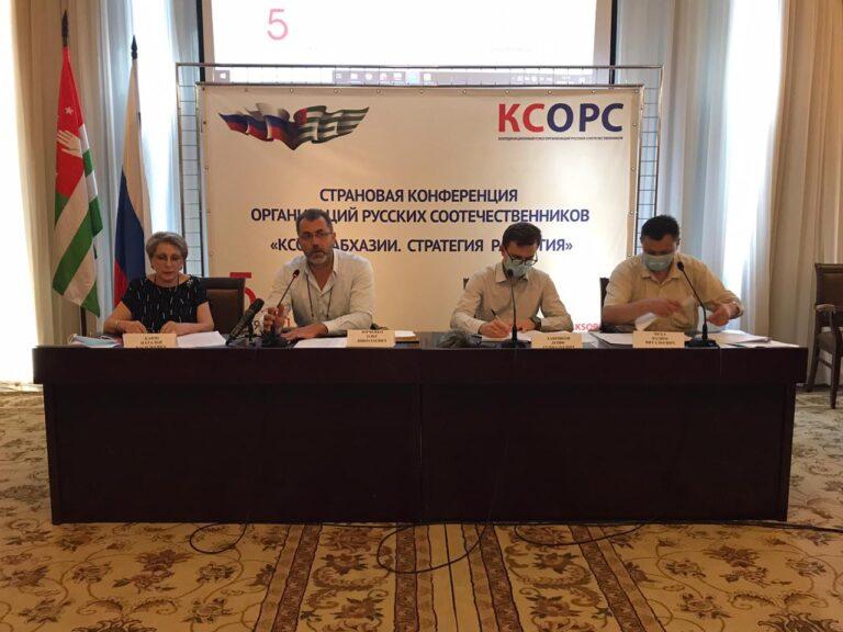 КСОРС провёл Страновую конференцию русских соотечественников