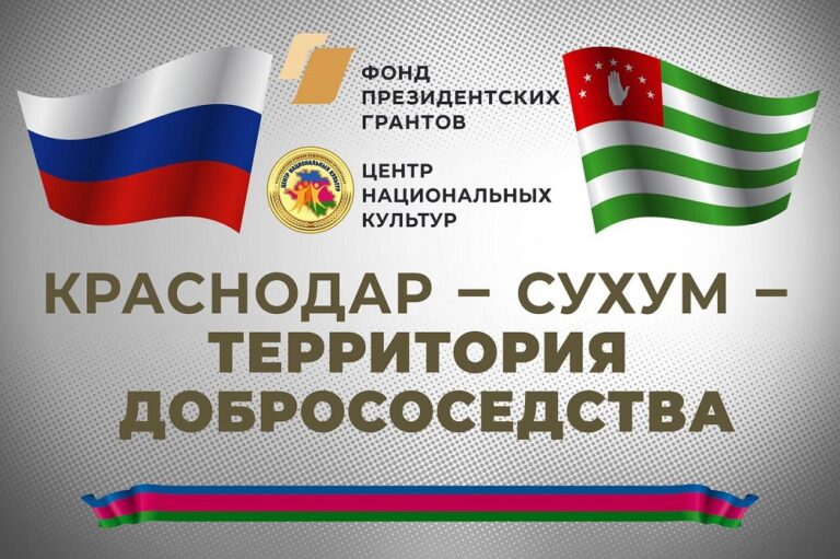 Члены КСОРС приняли участие в рабочей встрече проекта «Краснодар – Сухум – территория добрососедства»