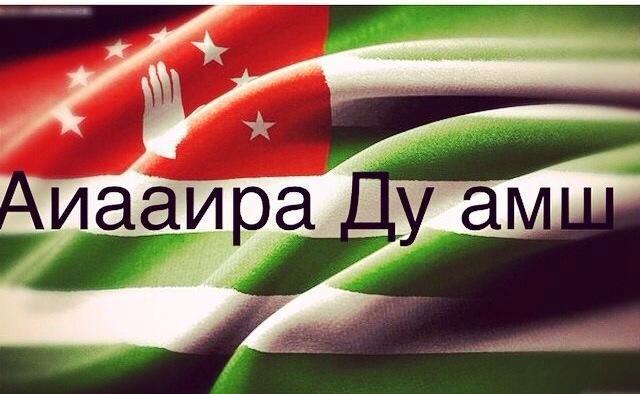 КСОРС: «Поздравляем многонациональный народ Абхазии с Днём Победы и Независимости»