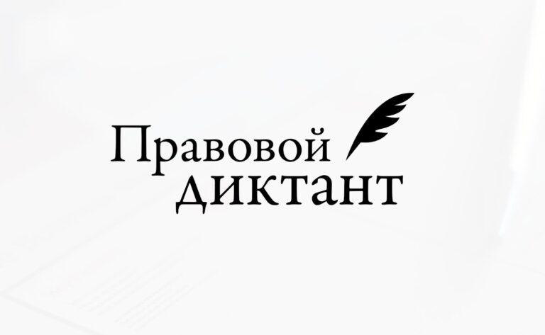 Юрист КСОРС Елена Жилинская приняла участие во Всероссийском правовом диктанте