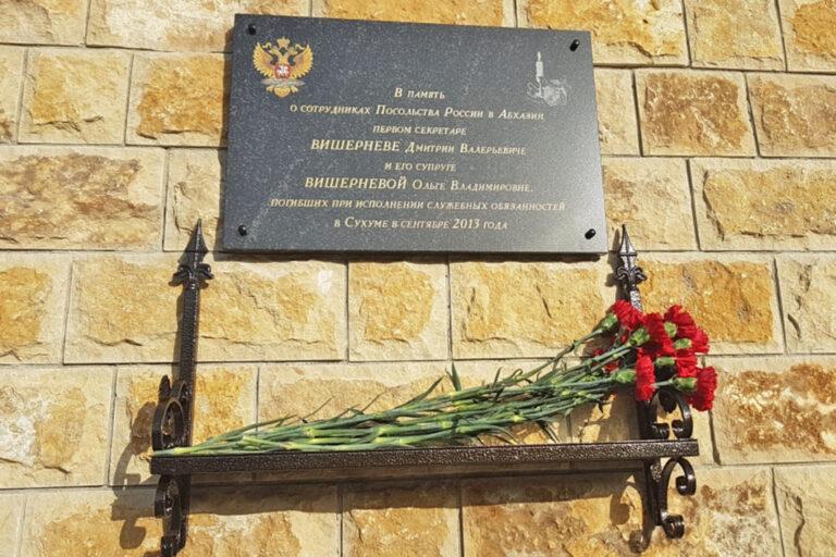 В Сухуме почтили память погибших в Абхазии дипломатов Дмитрия и Ольги Вишерневых