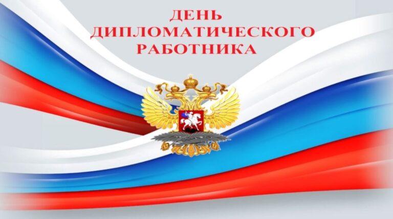 КСОРС поздравляет российских дипломатов в Абхазии с профессиональным праздником