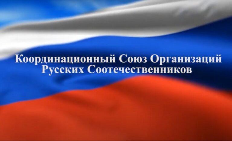 КСОРС благодарит Владимира Путина за внимание к вопросам соотечественников