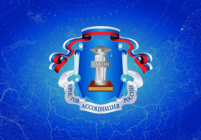 Юрист КСОРС Абхазии Елена Жилинская стала членом Ассоциации юристов России