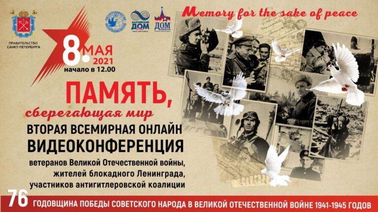 Ветераны войны, жители блокадного Ленинграда со всего мира, борцы антигитлеровской коалиции снова встретятся с Санкт-Петербургом