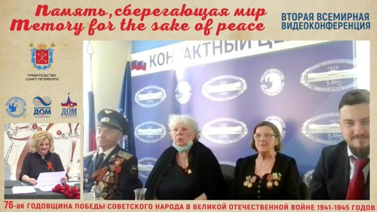 Вторая Всемирная онлайн видеоконференция ветеранов ВОВ, блокадников, участников антигитлеровской коалиции «Память, сберегающая мир»
