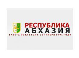 КСОРС поздравляет с 30-летием газету «Республика Абхазия»