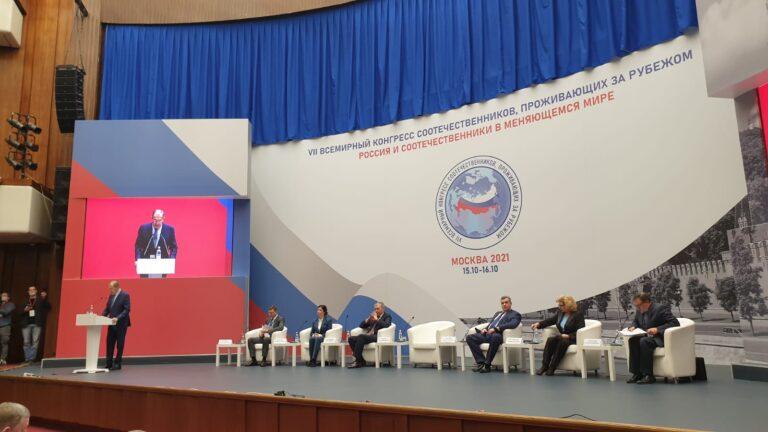 В Москве стартовал VII Всемирный конгресс соотечественников, проживающих за рубежом