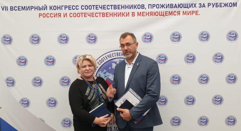 Руководство КСОРС Абхазии принимает участие в VII Всемирном конгрессе соотечественников, проживающих за рубежом