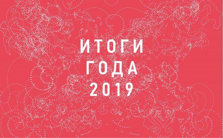 Союз русских и казачьих организаций подвёл итоги за 2019 год