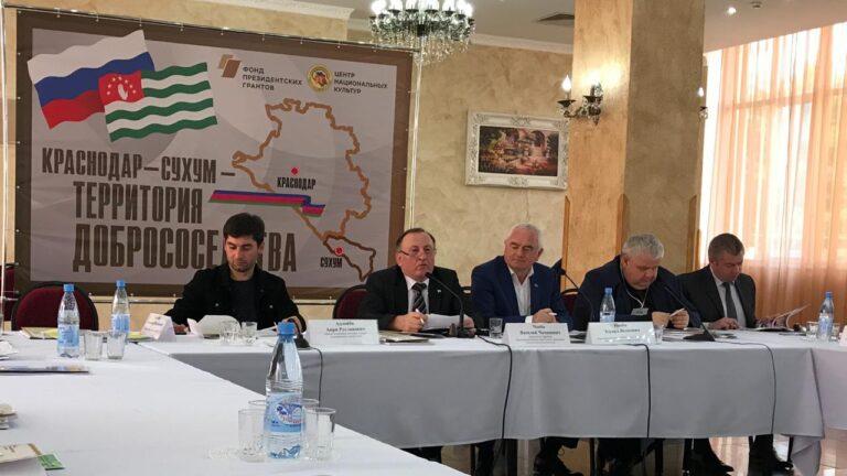 Члены Союза приняли участие в круглом столе «Краснодар — Сухум — территория добрососедства»
