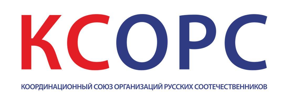 Координационный Союз Организаций Русских Соотечественников