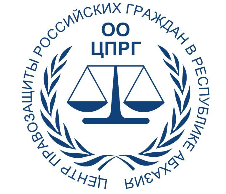 Юридическая информация для россиян, прибывающих в Абхазию