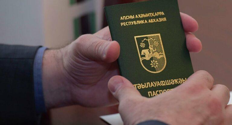 Как получить гражданство Абхазии через брак